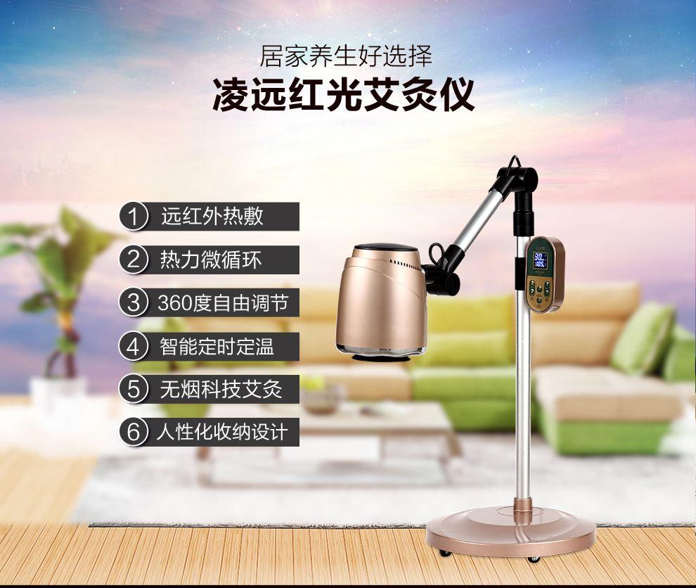 凌远 红光艾灸仪LY-AJ01产品优点