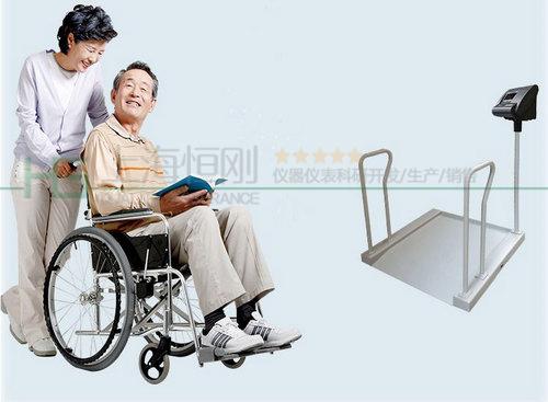 带扶手轮椅电子秤