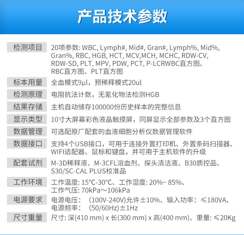 <strong>迈瑞全自动三分类血液分析仪</strong>技术参数