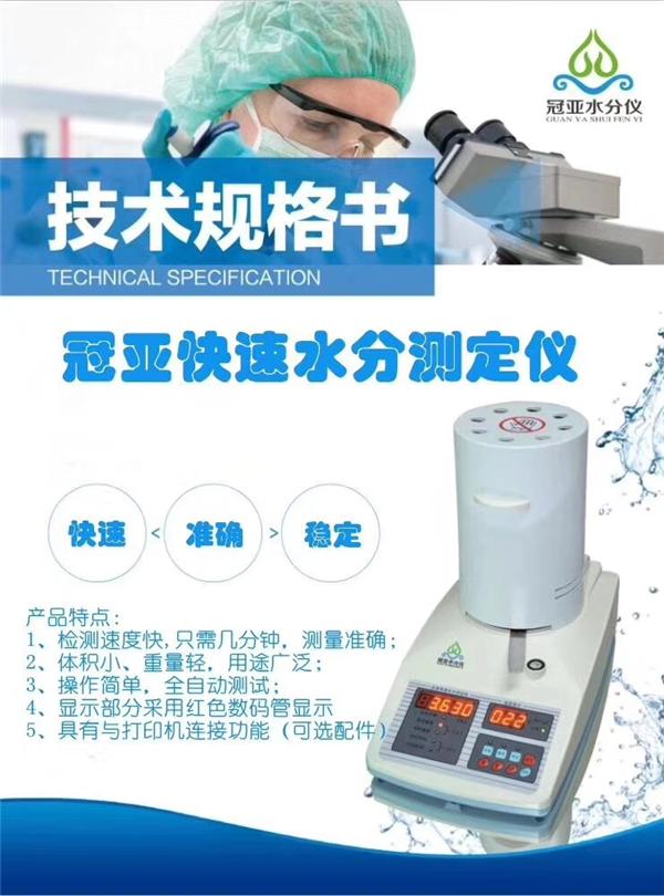 天然石墨粉快速水分测定仪