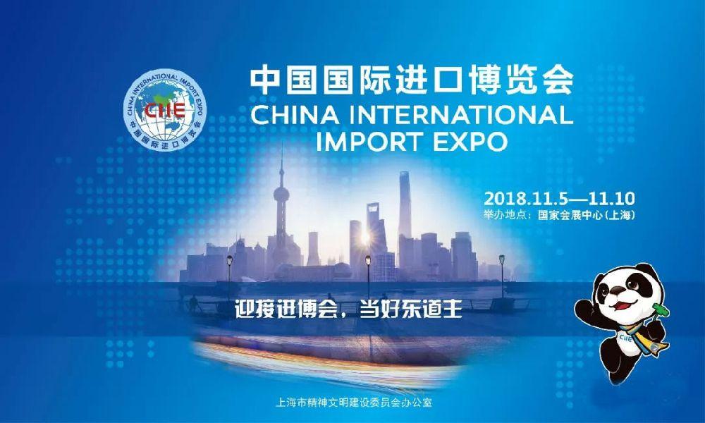 发格公司将参加第一届中国国际进口博览会