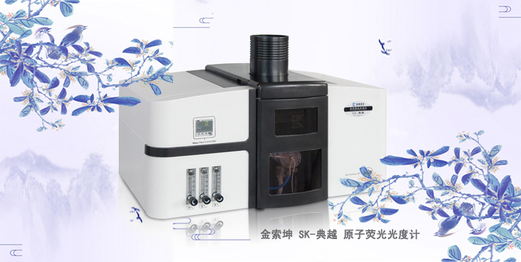金索坤SK-典越火焰原子荧光光谱仪