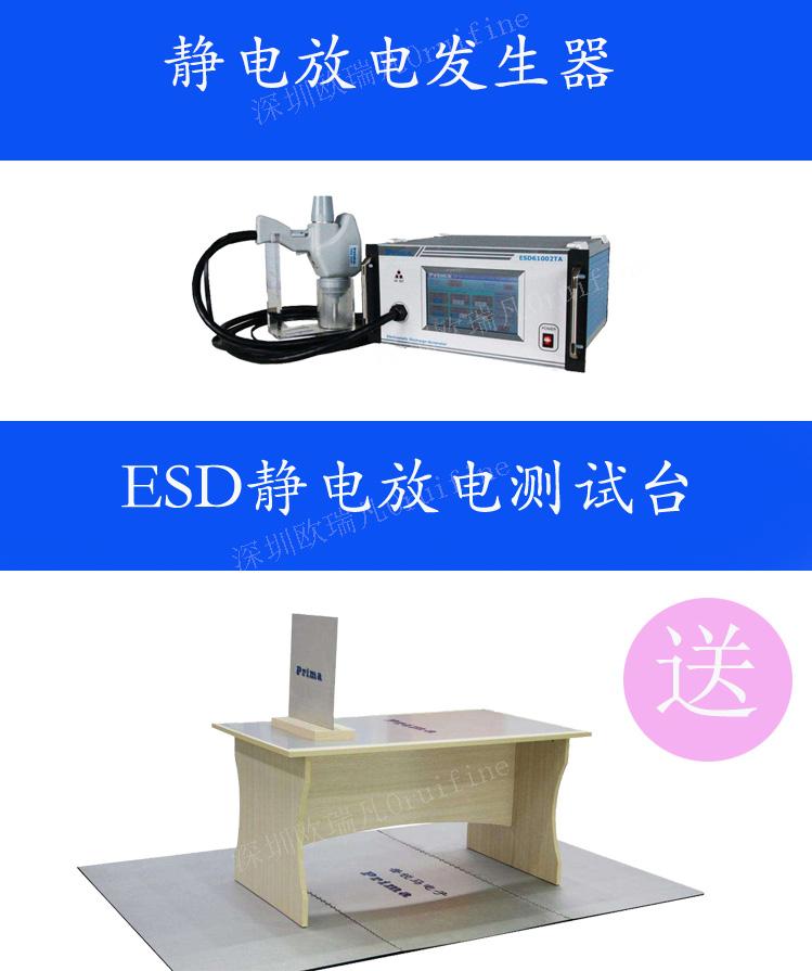 ESD61002TA静电放电发生器与ESD-DKFA静电测试台外形