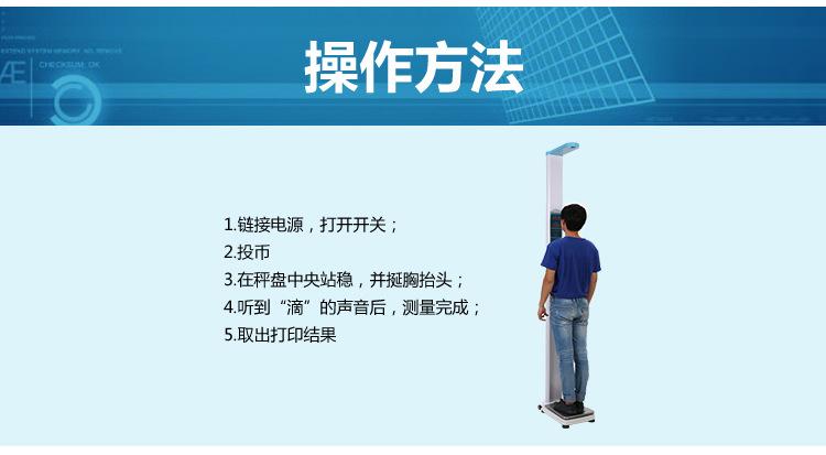 数码显示身高体重秤