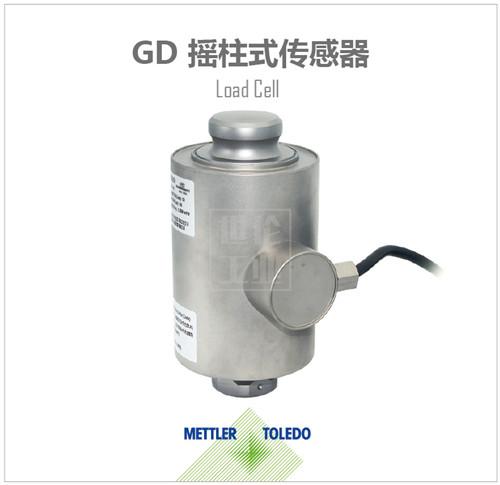 梅特勒托利多GD-20 GD-20t称重传感器厂家