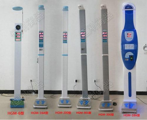 红外线体重测量仪