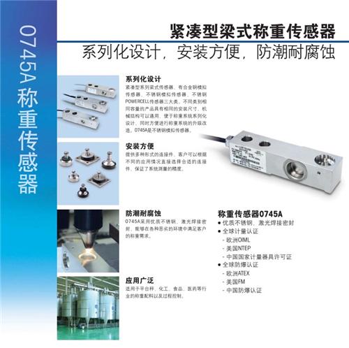 0745A-2.2称重传感器