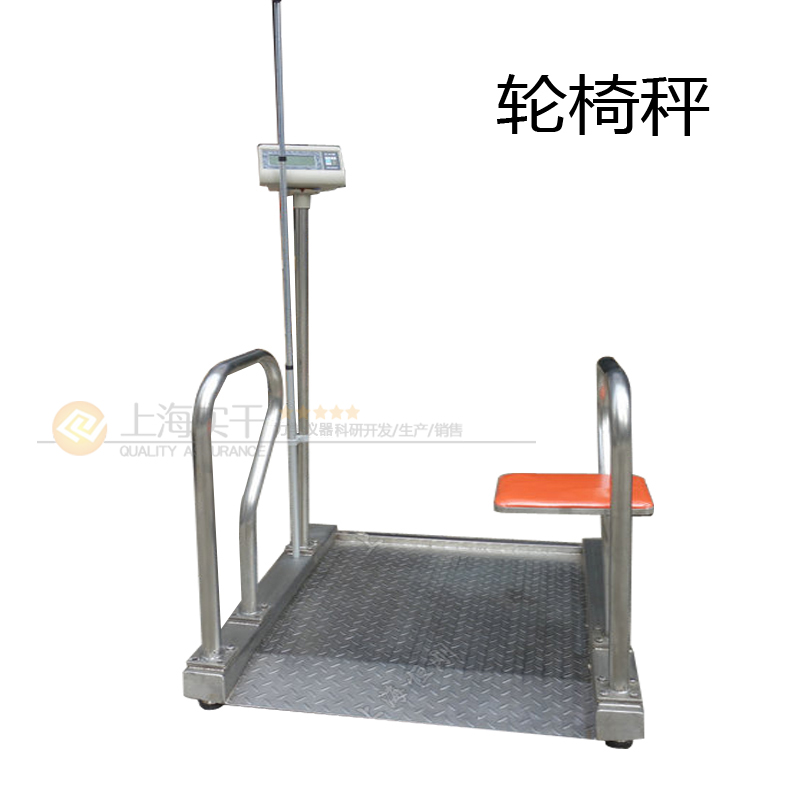 带体重秤的轮椅
