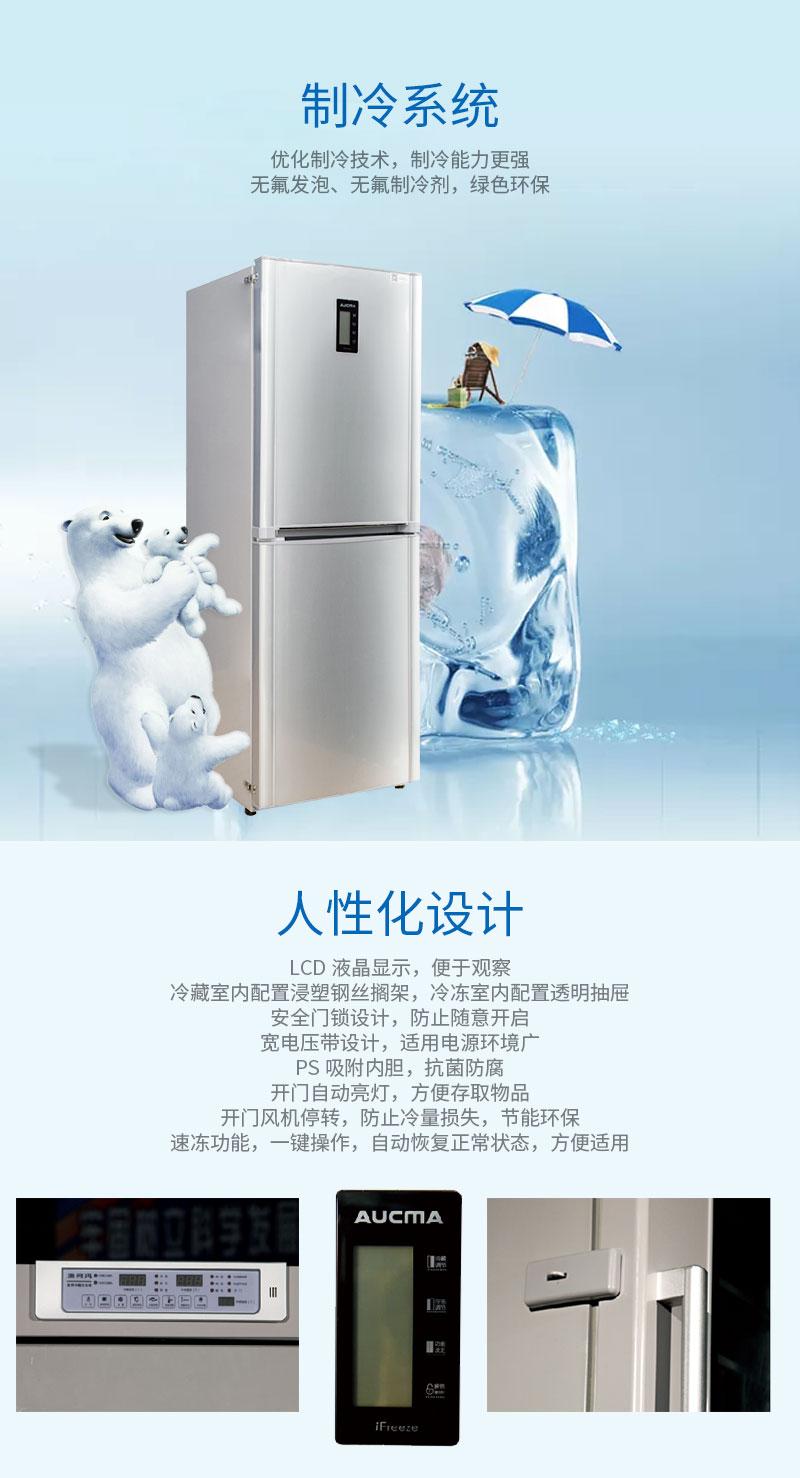 澳柯玛医用冷藏冷冻箱YCD-265制冷系统介绍