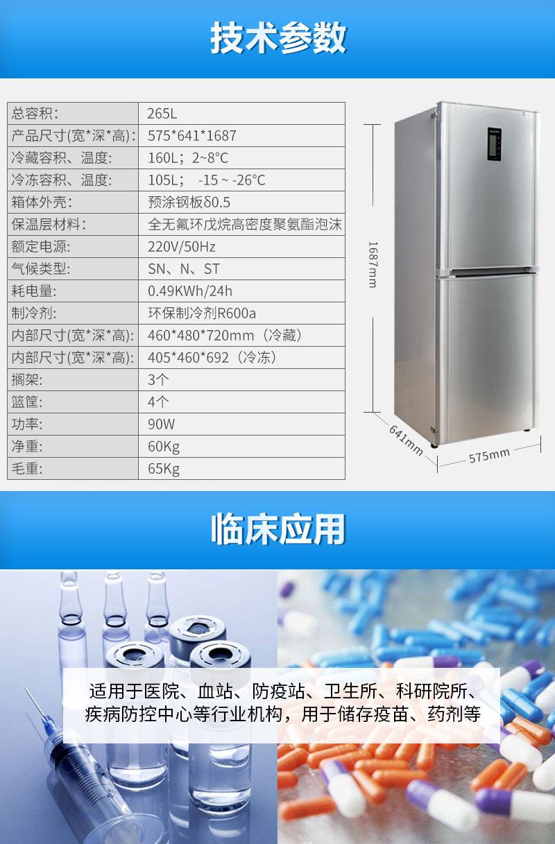 澳柯玛医用冷藏冷冻箱YCD-265技术参数和适用范围