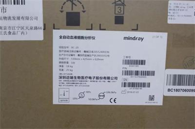 迈瑞三分类血球仪Bc-20外包装上的标签
