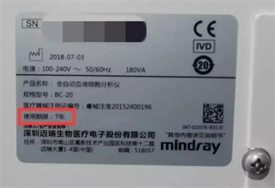 迈瑞三分类血球仪Bc-20机身标签
