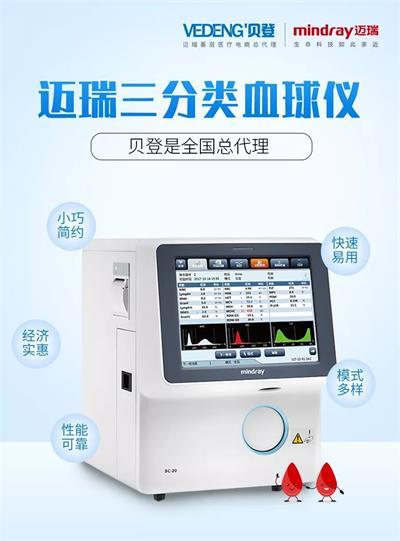迈瑞三分类血球仪Bc-20产品图片