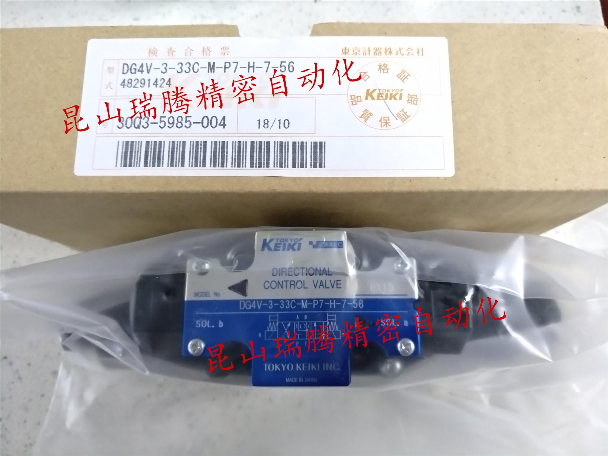 TOKYOKEIKI电磁阀DC24V接线盒型DG4V-3-33C-M-P7-H-7-56
