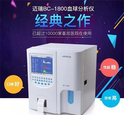 迈瑞血液细胞分析仪bc-1800