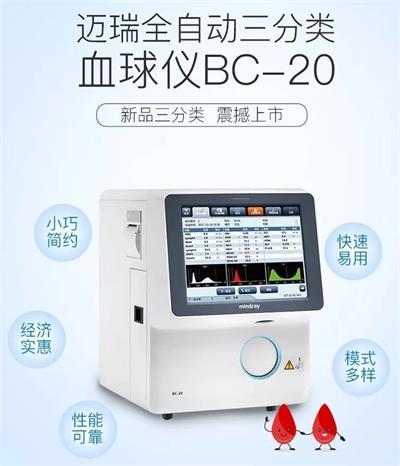 迈瑞血液细胞分析仪bc-20
