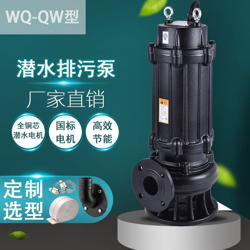 潜水排污泵380V