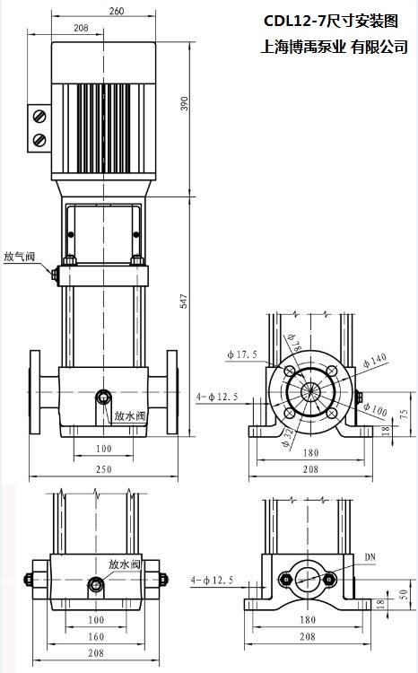 CDL12-7泵安装尺寸图