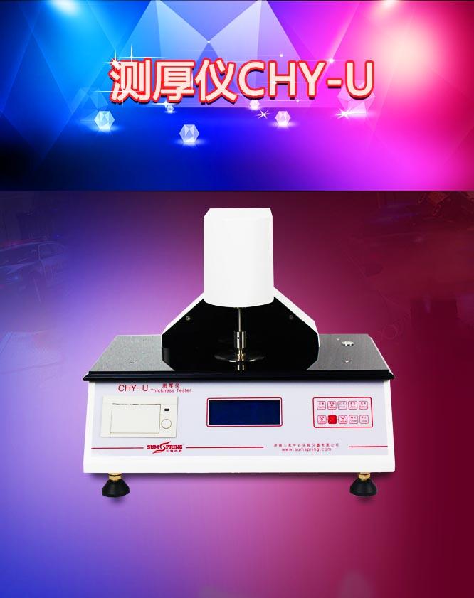 GB/T  6672 塑料薄膜厚度测定仪