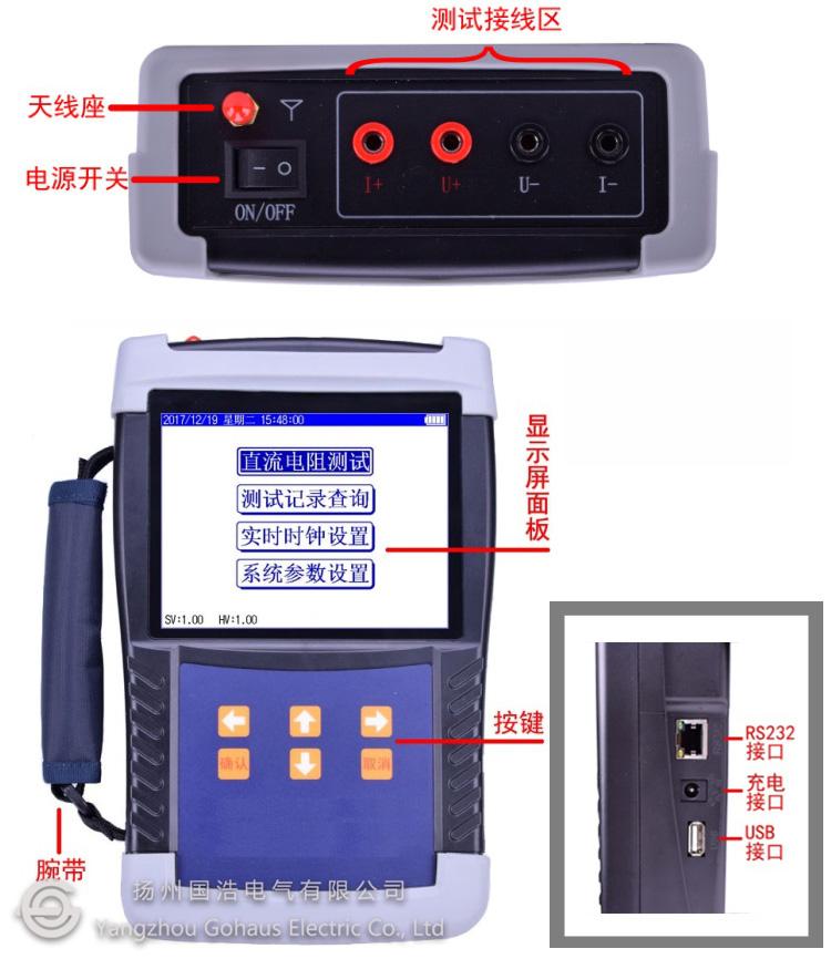 GHR5810手持式直流电阻测试仪实拍1