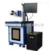 超高精度紫外激光打标机(3W)