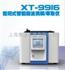 XT-9916密闭式智能微波消解/萃取仪
