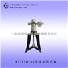 MY-YFQ-4S手持式压力泵