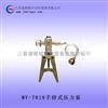 MY-7818手持式压力泵