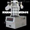 FD-1D-50真空冷冻干燥机FD-1D-50(挂瓶压盖型)