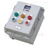 电伴热控制箱防爆电伴热控制箱