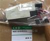 日本原装现货4KA210-06喜开理CKD电磁阀特价