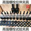 高强螺栓试验夹具 螺栓拉伸夹具