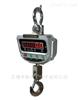 OCS-XZ-LUX蓝箭直视LED背光电子吊秤