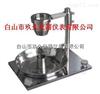 SH83-FL4-1金屬粉末流動性(霍爾流速計)(兩個漏斗)