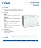 DW-50W255海爾-50℃低溫保存箱