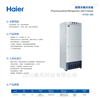 HYC-290海尔2℃-8℃医用冷藏箱
