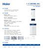 HYC-390F海尔2℃-8℃医用冷藏箱