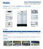 HYC-630L海尔2℃-8℃医用冷藏箱