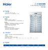 HYC-940海爾2℃-8℃醫用冷藏箱
