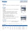 HR30-IIA2海爾生物安全櫃