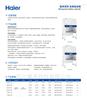 HR900-IIA2海爾生物安全櫃