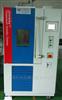 JW-1007黑龍江高低溫試驗箱