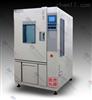 JW-2003辽宁可程式恒温恒湿试验箱