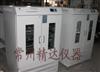 TQHZ–2002B双层特大容量全温度振荡培养箱