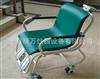 SHS-XC-LY  100-300公斤醫院輪椅秤椅子秤座椅式電子秤