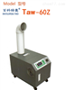 Taw-60Z超声波工业加湿机