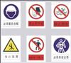 安全标示牌安全标示牌