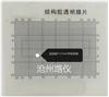 结构胶透明膜片1×1mm网格